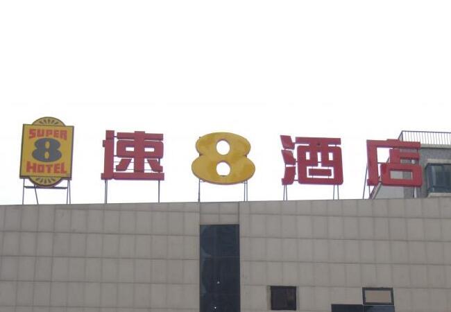 速8酒店楼顶大字