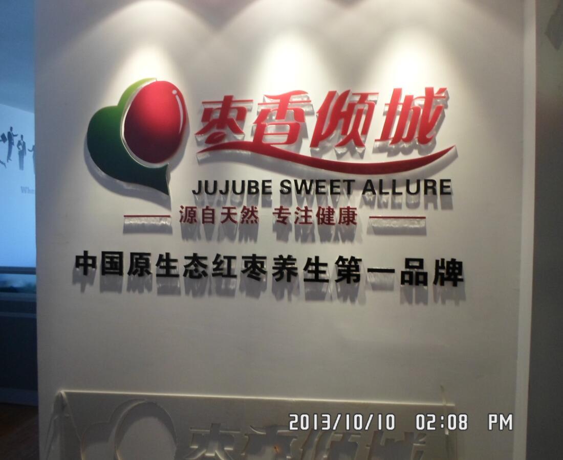 公司形象墙广告案例(水晶字雕刻)