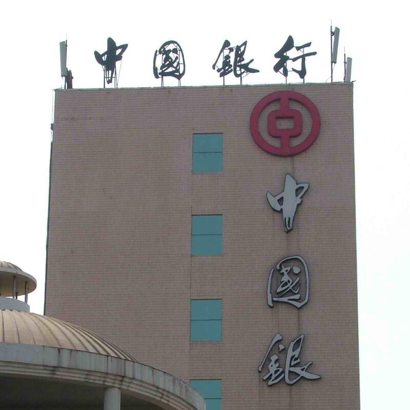 楼顶金属字-中国银行
