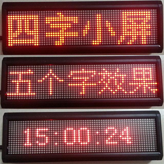 小型单色LED显示屏