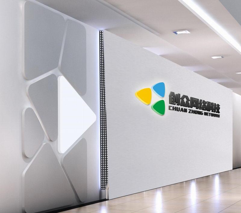 网络公司形象墙设计图
