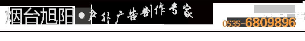 烟台旭阳广告公司